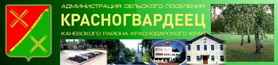 Администрация сельского поселения Красногвардеец Каневского района. Официальный сайт.